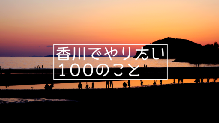 香川でやりたい100のこと