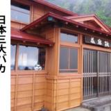 礼文島にある日本三大バカユースホステル「桃岩荘」は伝説の宿だった