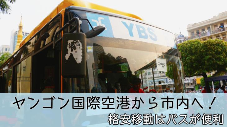 ヤンゴン国際空港から市内へ!格安移動はバスが便利