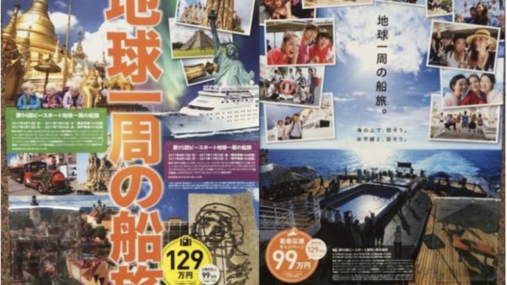 「地球一周の船旅」のポスターが居酒屋に貼ってある理由